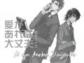 [MC] [KNF&YD]Ai ga Areba Daijoubu_C1_02