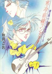 Fujimi_Orchestra