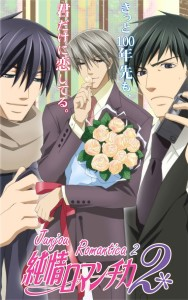 27482-junjou-romantica-jr-season-2-dvd-cover