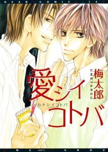 Copia de Kanashii_kotoba_000a