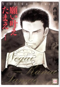 Negai_Kanae_Tamae_vol01_000