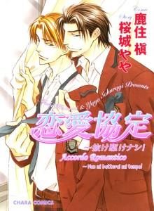 renai_kyoutei_cover