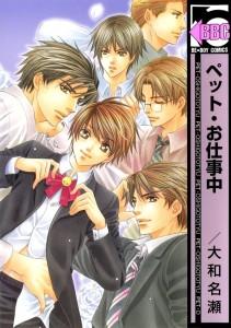 Yamato-Nase-Manga-manga-yaoi-30678098-665-945