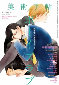 Boys Love (NAKAMURA Asumiko)