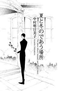 Natsu to Fuyu node Au Basho
