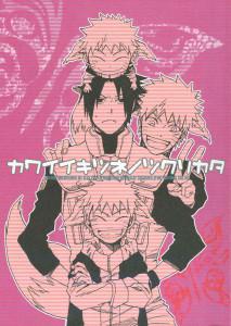Naruto dj - Kawaii Kitsune no Tsukuri Kata