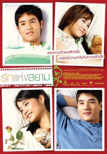 3450-LoveofSiam
