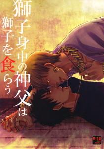 Fate_Zero dj - Shishishinchu no Shinpu wa Shishi wo Kurau