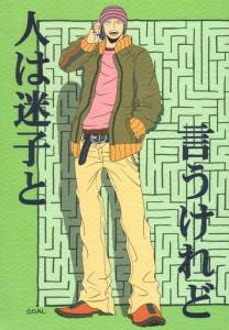 One Piece dj - Hito wa Maigo to Iu Keredo