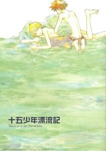 Digimon dj - Juugo Shounen Hyouryuuki