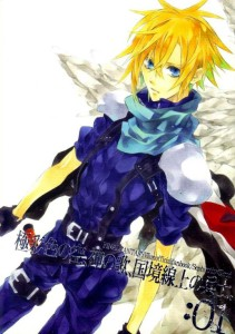 Final Fantasy VII dj - Gokusaishiki no Sora, Kami no Uta, Kokkyosenjo no Heishi 01