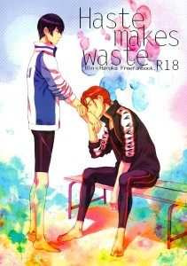 Free! dj - Haste Makes Waste