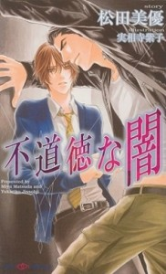 Fudoutoku na Yami (Novel)