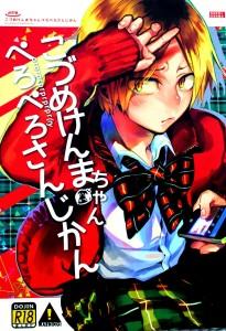 Haikyu!! dj - Kozume Kenma-chan Peropero-san Jikan