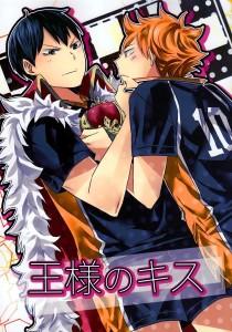 Haikyu!! dj - Ou-sama no Kiss