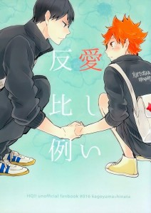 Haikyu!! dj - Precious Inversion