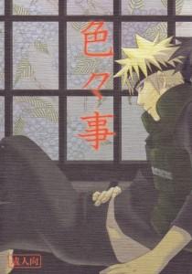 Naruto dj - Iroiro Koto