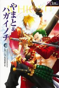 One Piece dj - Yamato & Hagainochi