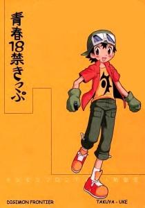 Digimon dj - Seishun 18 Kin Kippu