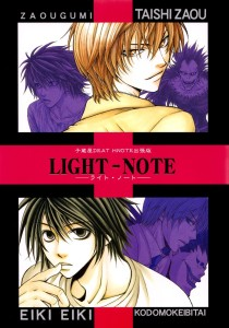 Death Note dj - Light Note