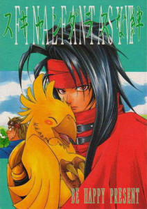 Final Fantasy VII dj - Scandalous na Kizuna