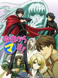Kyo kara Maoh! 3rd Series