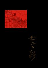 Naruto dj - Nakisai