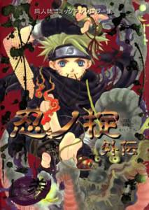 Naruto dj - Shinobi no Okite Gaiden