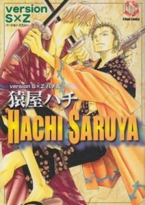 One Piece dj - Version S x Z Hachimaru