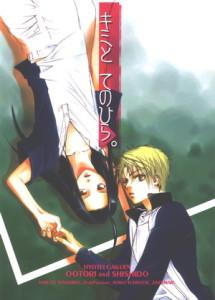Il principe del tennis dj - Kimi to Tenohira