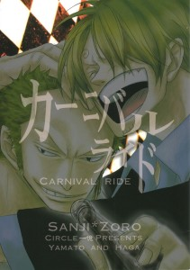 One Piece dj - Carnival Ride