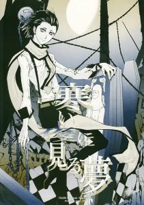 Persona 3 dj - Samui Yoru ni Miru Yume
