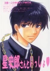 Tsubasa Chronicle dj - Seishirou-san to Issho