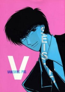 X dj - Vanishing Pro.