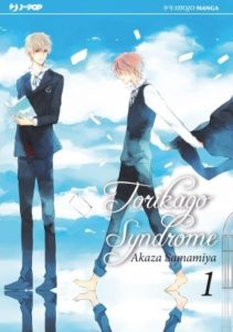 torikago-syndrome-001