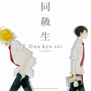 Doukyuusei movie