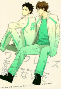 Haikyuu!! dj - One Phrase wo Kesanaide