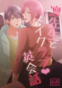 free-dj-rin-sensei-to-make-love-eikaiwa