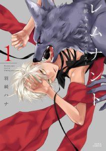 Remnant: Kemonohito Omegaverse - Volume 1