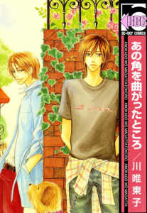 ano_kado_wo_magatta_tokoro_cover