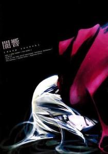 Fullmetal Alchemist dj - Deep Reverb