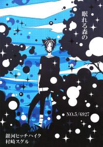 Katekyo Hitman Reborn dj - The Sleeping Forest