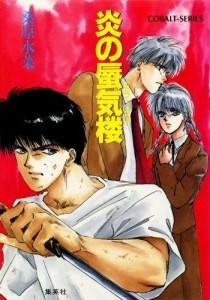Honoo no Mirage (Novel)