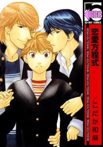 Ren-ai Houteishiki v01 c01 - 000